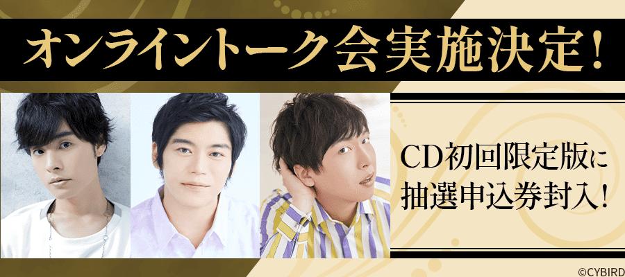 出演キャスト オンライントーク会実施決定!
